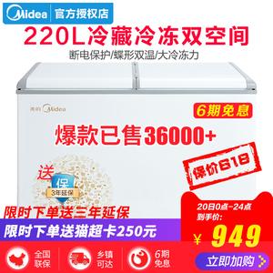 美的冰柜商用 大容量家用双温保鲜冷藏冷冻两用卧式小型<span class=H>冷柜</span>220升