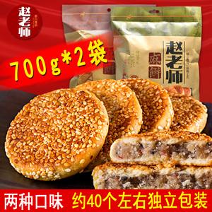赵老师麻饼700g*2袋冰桔椒盐味四川特产早餐<span class=H>美食</span>零食传统手工糕点