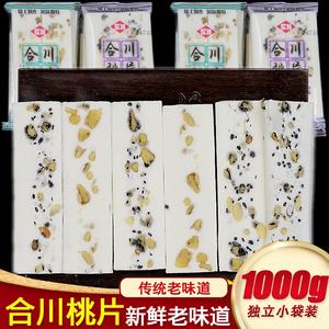 正宗桃片糕重慶合川桃片糕 特產云片糕傳統美食2斤裝包郵