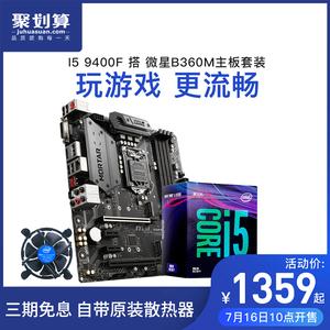 英特尔酷睿I5 9400F盒装<span class=H>CPU</span>处理器 搭 微星B360M<span class=H>主板</span> <span class=H>电脑</span>板U套装