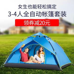 <span class=H>帐篷</span>户外3-4人加厚防暴雨家用速开全自动二室一厅防水2双人野露营