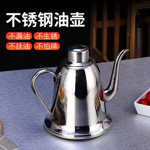 不锈钢油壶控油防漏酱油瓶醋壶厨房家用过滤装油壶调料油罐大容量