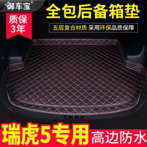 汽车<span class=H>后备箱垫</span>专用于18款<span class=H>奇瑞</span>瑞虎3瑞虎5X瑞虎7经典版全包围尾箱垫