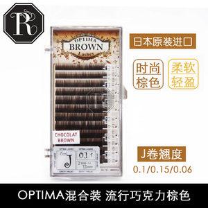 日本嫁接假睫毛 松风OPTIMA彩色貂毛自然J卷翘度流行巧克力棕色