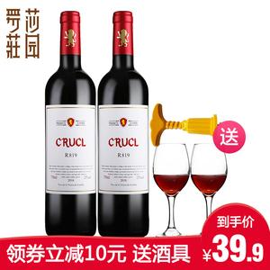 【官方正品 6年老店】罗莎庄园红酒进口干红萄客R819红葡萄酒2支