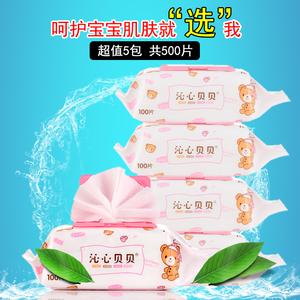 沁心贝贝<span class=H>湿巾</span>新生幼婴儿湿纸巾批发宝宝擦手口无香100抽5包500片