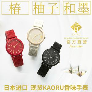 麦珞祺KAORU樱花 抹茶 桧木 柚子 和墨 日本进口香味手表学生手表