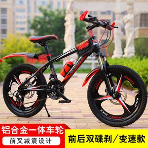 儿童山地车20寸男孩变速碟刹8-15岁青少年学生单车21速24寸<span class=H>自行车</span>