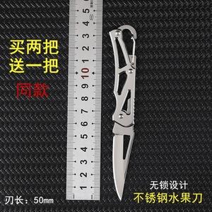 不锈钢军刀小刀迷你随身钥匙扣高硬度锋利折叠便携防身瑞士水果刀