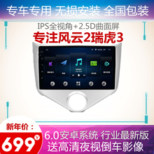 Chery Fengyun 2 Ruihu 3/3X/5/5X/A3/E3 Reversing Image Android Intelligent Large Screen Integrated Navigator