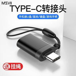 摩斯维otg转接头Type-C转3.0手机连接<span class=H>U盘</span>转换器口通用高速传输数据线otc适用于安卓vivo华为p20mate10小米6x8