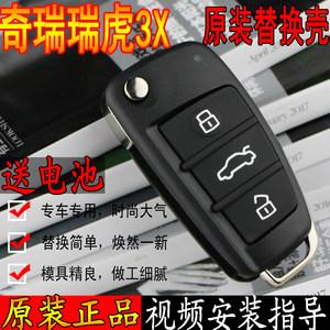 原装奇瑞瑞虎3X遥控器钥匙外壳 电池 虎3xe汽车折叠钥匙壳胚 原厂