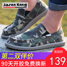 Spring and Autumn Men's Canvas Shoes, Camouflage Leisure Shoes, Driving Shoes