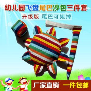 儿童布艺飞盘沙包尾巴三件套幼儿园户外亲子活动三岁男女孩<span class=H>玩具</span>