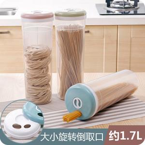 优思居厨房装面条盒子塑料收纳盒五谷杂粮<span class=H>储物罐</span>食品收纳罐保鲜盒