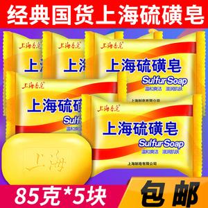 上海硫磺皂香皂洗脸皂牛黄皂洁面洗面皂洗澡洗头沐浴硫黄肥皂去油