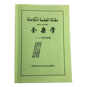 穆斯林<span class=H>用品</span>全杂学回族<span class=H>学习</span>字母阿拉伯语<span class=H>学习</span>班<span class=H>日常</span>赞圣杜瓦