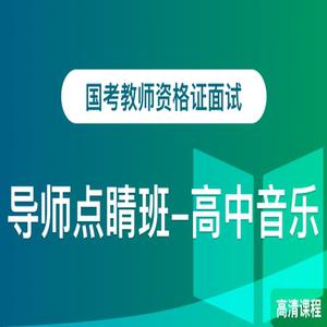 华图网校国考教师资格证面试导师点睛班高中音乐视频课程 郝鹏飞