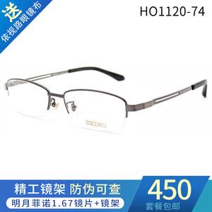 <span class=H>精工</span>眼<span class=H>镜架</span> 男 进口商务眼镜框近视眼镜 超轻纯钛半框<span class=H>镜架</span> HO1120