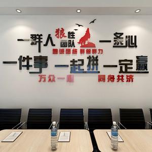 公司文化墙励志墙贴3d立体标语贴纸办公室企业背景墙布置墙面装饰
