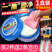 Multifunctional Leather Fast Decontamination Cleaner Nursing Agent Leather Pack Cleaner Decontamination Cleaner Cream