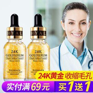 【韩瑟】15ml黄金烟酰胺原液