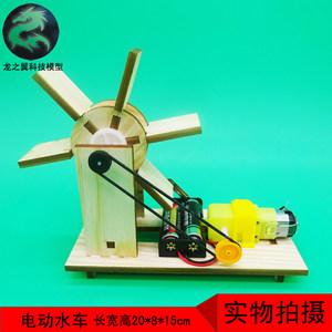 226.科技<span class=H>小制作</span>小发明 DIY实验材料木制玩具模型 电动<span class=H>水车</span> 水轮机