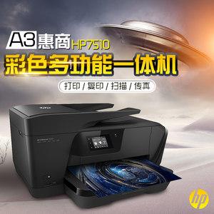 惠普7510a无线wifi彩色喷墨A3<span class=H>打印机</span>A4传真机扫描复印<span class=H>一体机</span>办公