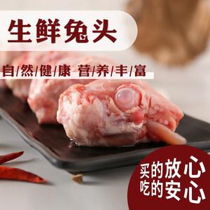 新鲜生兔头(一斤装)购3斤包邮兔头肉麻辣兔头速冻兔头<span class=H>兔子肉</span>