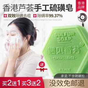 天然手工硫磺<span class=H>香皂</span>面部除螨虫去螨虫男女祛痘纯洗脸臧马油海盐肥皂