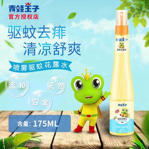 青蛙王子<span class=H>花露水</span>驱蚊止痒婴儿夏季祛痱喷雾175ml宝宝驱蚊液喷雾