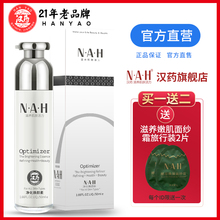 Chinese medicine NAH purification Huan Yansu row deep cleansing pores toxin live press massage cream facial cream authentic