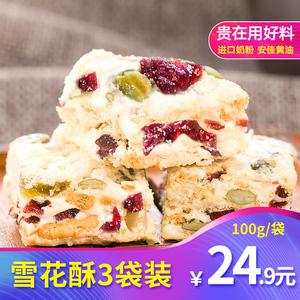 网红雪花酥蔓越莓雪芙酥牛扎奶芙300g手工雪花奶酥零食甜品<span class=H>糕点</span>心