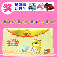 Hazai BB Ultra-energy Baby Diapers Breathing Thin Urine Wet S 84M72L64XL56 Pieces in Autumn and Winter Free of Domestic Freight