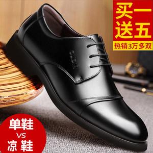 男士真皮<span class=H>皮鞋</span>英伦商务正装透气<span class=H>皮鞋</span>春季圆头系带休闲内增高男鞋子