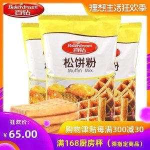 安琪百钻<span class=H>松饼粉</span>3袋 卡罗华夫软饼蛋糕预拌粉
