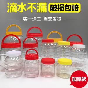 蜂蜜瓶塑料瓶子批发3斤装500g食品罐子5斤加厚透明包装蜜糖密封罐