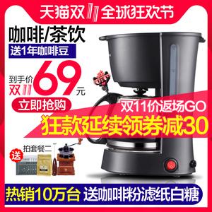 Bear/小熊 KFJ-403煮<span class=H>咖啡</span><span class=H>机</span>家用迷你美式滴漏式全自动小型<span class=H>咖啡</span>壶