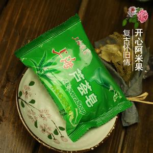 上海芦荟皂85g 滋润保湿洁面香皂上海香皂沐浴皂 男女