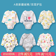 Baby's clothes Spring and Autumn Bottom, buttocks, baby's long sleeves, cotton trigonometric jacket for newborn babies