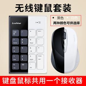 Loshine 无线数字<span class=H>键盘</span>小<span class=H>键盘</span><span class=H>鼠标</span>套装台式笔记本外接小<span class=H>键盘</span>免切换