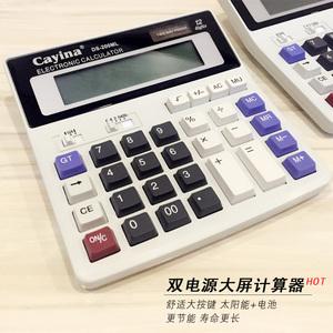 财务 办公商务 <span class=H>计算器</span>200ml计算机 电池太阳能双电源