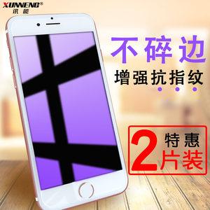 讯能 iphone6钢化<span class=H>膜</span><span class=H>苹果</span>6s<span class=H>手机</span>贴<span class=H>膜</span>i6六plus全屏防爆蓝光3D高清6p