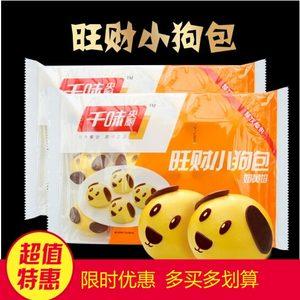 千味央厨旺财小狗包奶黄包30g×24个 儿童早餐卡通奶黄包 包邮