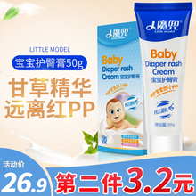 Baby Button Cream for Newborn Babies and Young Children Button Cream for Children Nursing Button to Prevent Red Button Baby PP Cream 50g