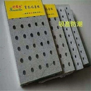 优镁林'水泥穿孔吸音板 隔墙饰面装饰板 家装主材基础建材
