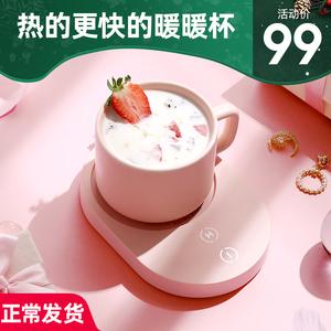 洋葱恒温杯垫暖暖杯55度自动保温加热器水杯子加热杯垫热牛奶神器