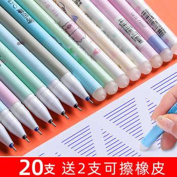 2.1 2支晶蓝可擦笔+1支橡皮