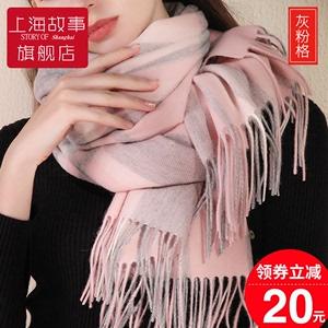 上海故事羊绒围巾女冬季2020年冬季百搭加厚超大羊毛披肩两用秋冬