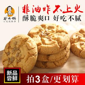 【拍3件16.9】手工桃酥饼干240g